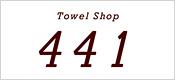 今治タオル専門店 タオルショップ Towel Shop 441