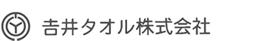 吉井タオル株式会社