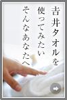 吉井タオルを使ってみたいそんなあなたへ